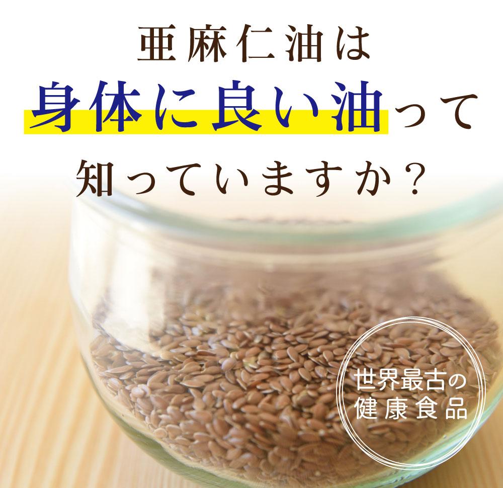 亜麻仁油は身体に良い油って知っていますか?世界最古の健康食品