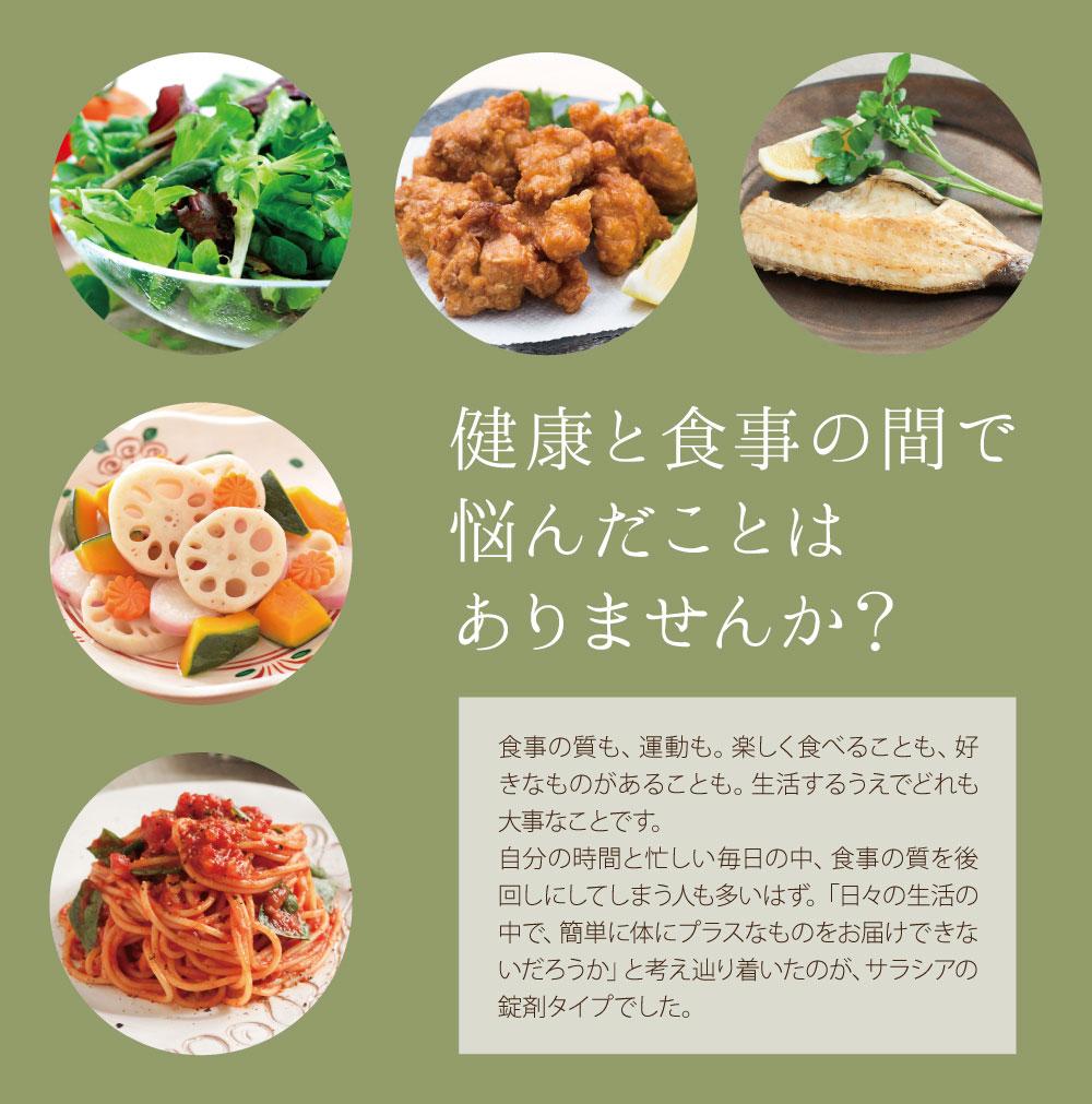 健康と食事の間で悩んだことはありませんか?