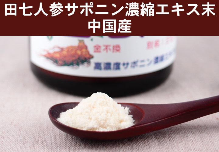 田七人参サポニン濃縮エキス末