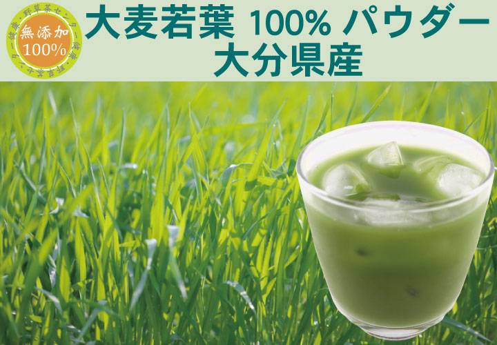 大麦若葉100%パウダー