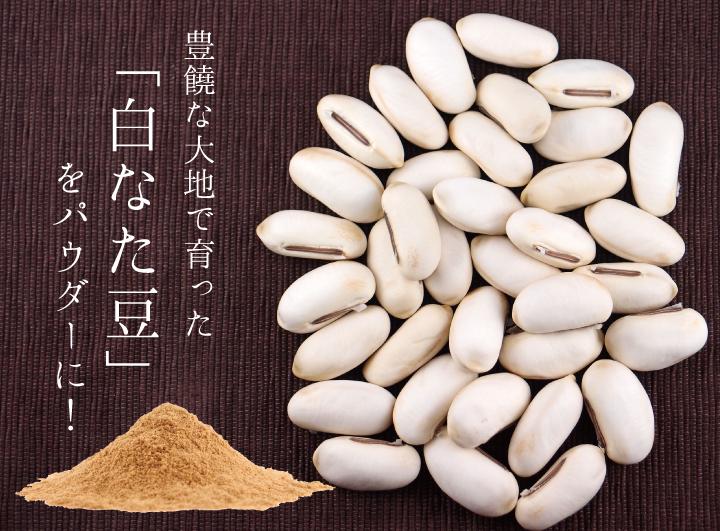 豊饒な大地で育った「白なた豆」をパウダーに!