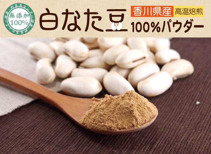 白なた豆100%パウダー