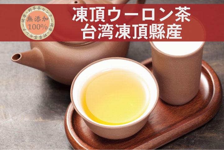 凍頂ウーロン茶台湾凍頂縣産
