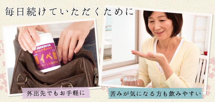 毎日続けていただくために。苦みが気になる方も飲みやすく、携帯にも便利!